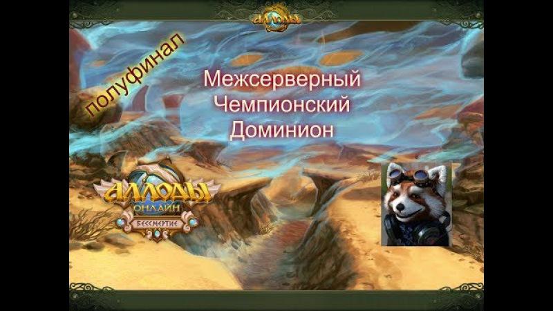 Аллоды онлайн - Межсерверный Чемпионский Доминион ПОЛУФИНАЛ