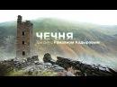 Чечня Три дня с Рамзаном Кадыровым