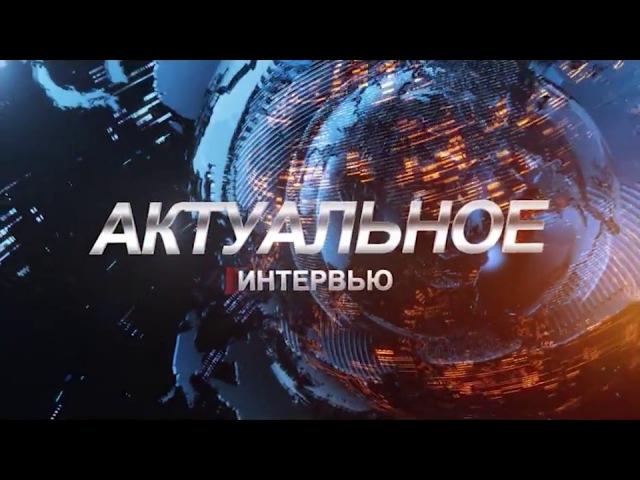 Актуальное интервью с А Н Федотовым
