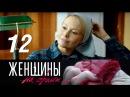 Женщины на грани 12 серия Принцесса и дракон 2013 Детектив @ Русские сериалы