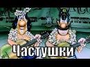 Приключения капитана Врунгеля - Частушки - песни из мультфильмов