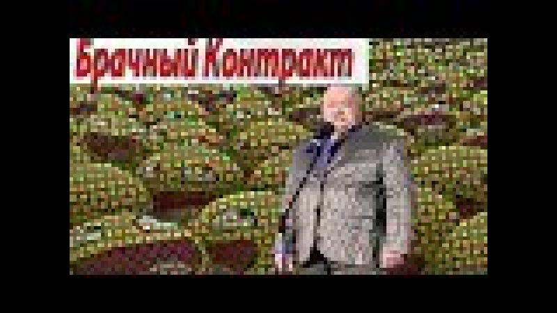 Игорь Маменко. Брачный Контракт.
