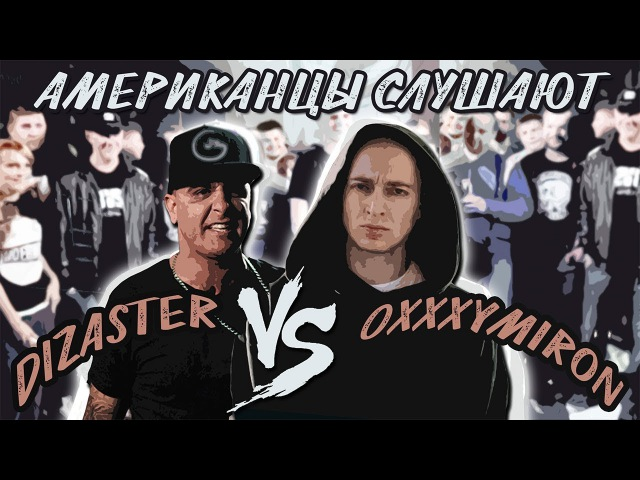 OXXXYMIRON vs DIZASTER - АМЕРИКАНЦЫ СМОТРЯТ БАТТЛ.