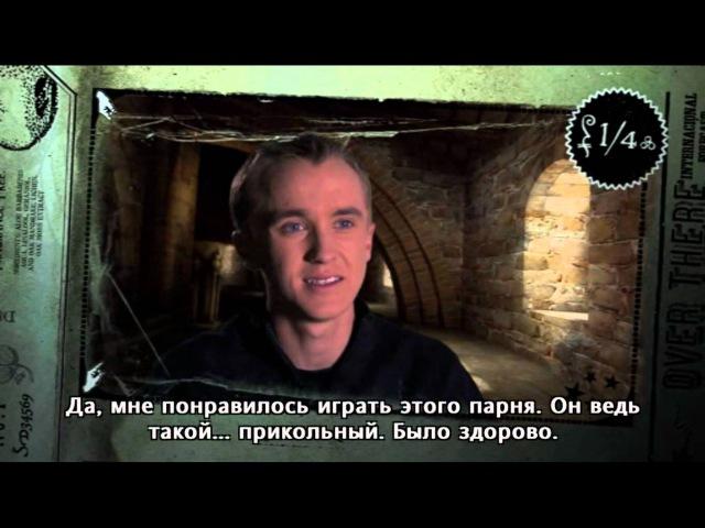 Гарри Поттер: Интервью актеров об игре, дополнительные материалы, видео бонусы