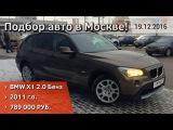 Покупка BMW X1 2011 года. Обзор подбора автомобиля в Москве!