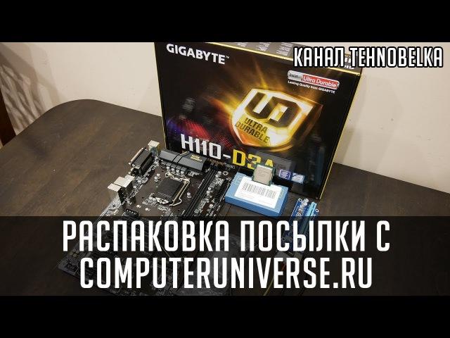 Распаковка посылки с Computeruniverse.ru - Детали для майнинг фермы Часть 1