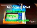 Аэрограф профессиональный Miol 80 897 Прикладное искусства Иллюстрации Ретуширо