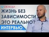 Жизнь без зависимости. Интервью телеканалу РОССИЯ 24  Реабилитационный центр Св ...