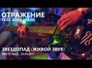 Отражение - Звездопад (Живой звук - White Hall 25.03.17)