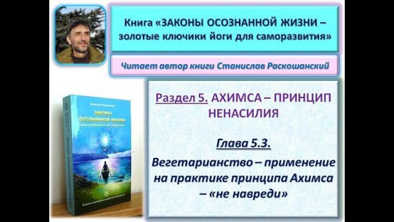 Книга ЗАКОНЫ ОСОЗНАННОЙ ЖИЗНИ. Глава 5.3. Читает автор книги - Станислав Раскошан...
