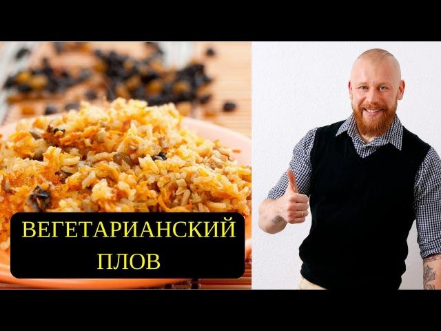 Самый вкусный плов с баклажанами секретный рецепт смотреть онлайн без регистрации
