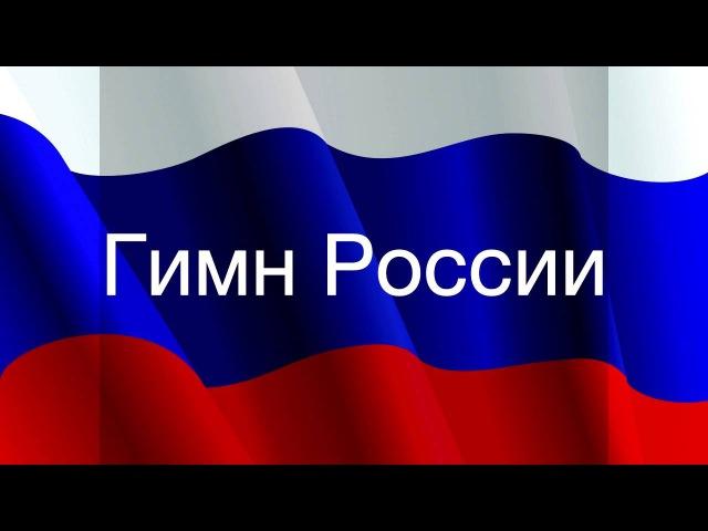 Гимн России с текстом (1 куплет с припевом)