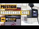 Prestigio RoadRunner CUBE обзор видеорегистратора