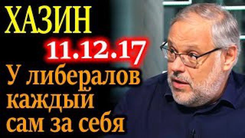 ХАЗИН. У либералов каждый сам за себя 11.12.17