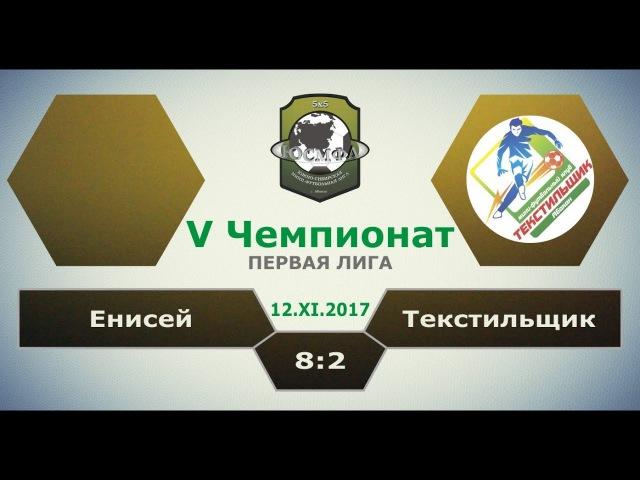 V Чемпионат ЮСМФЛ. Первая лига. Енисей - Текстильщик 8:2, 12.11.2017 Обзор