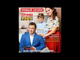 СашаТаня СЕРИАЛ Сезон 3 2017 QVI Трейлер на Русском