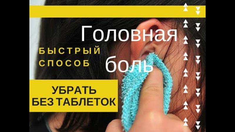 Убрать головную боль и вылечить шею за 10 минут. Метод доктора наук