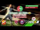 Тизер турнира по FIFA18 в Орехово-Зуево 17 декабря