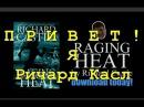 Привет я Ричард Касл русская озвучка реклама Неистовой жары