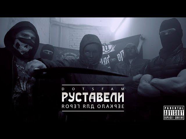РУСТАВЕЛИ /МНОГОТОЧИЕ/ ЗЕРКАЛО ДЛЯ ГЕРОЯ (prod. 1bula) OFFICIAL HD VIDEO