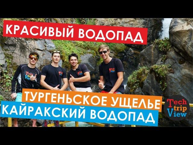 Красивый водопад. Тургеньское ущелье. Кайракский Водопад. Лесничество Ботан.