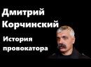Дмитрий Корчинский кто он История профессионального провокатора