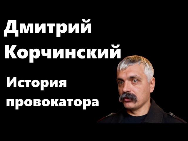 Дмитрий Корчинский - кто он? История профессионального провокатора