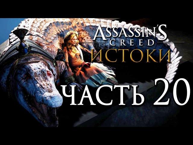 Прохождение Assassin's Creed: Истоки [Origins]— Часть 20: УБИЙСТВО КРОКОДИЛА.ВСЕ ДОКУМЕНТЫ Н ...