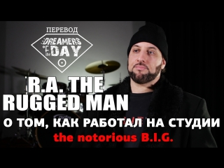 R.a. the rugged man о том, как работал на студии the notorious b.i.g.