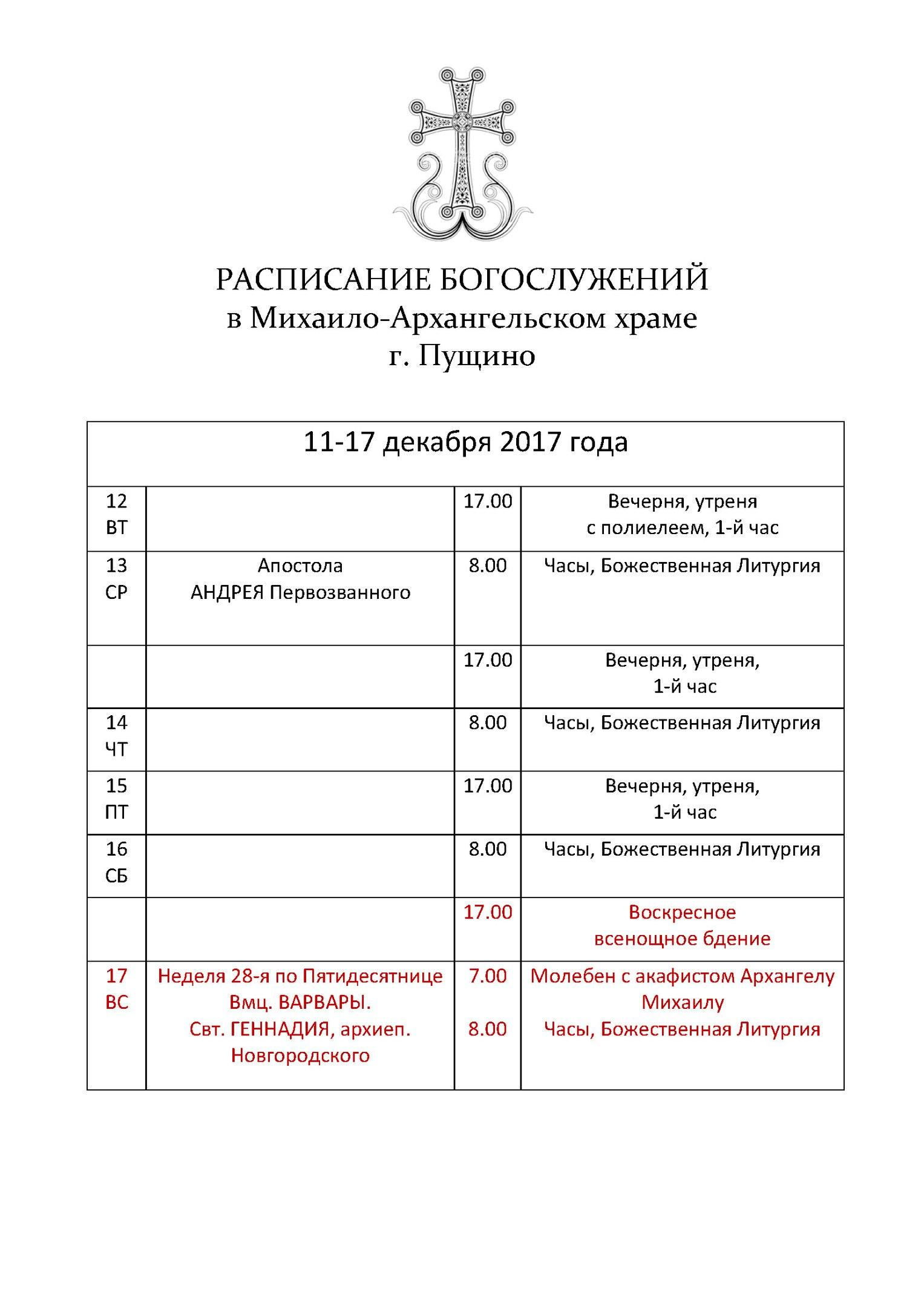 Расписание богослужений в Пущинском храме