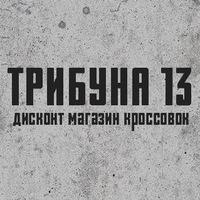 tribuna13