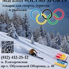 Магазин Olympsport