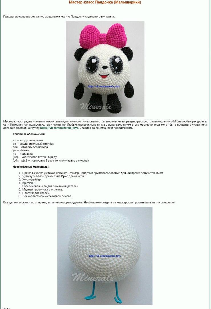 для панды