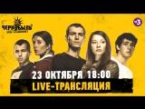 Live трансляция с актерами сериала Чернобыль. Зона отчуждения