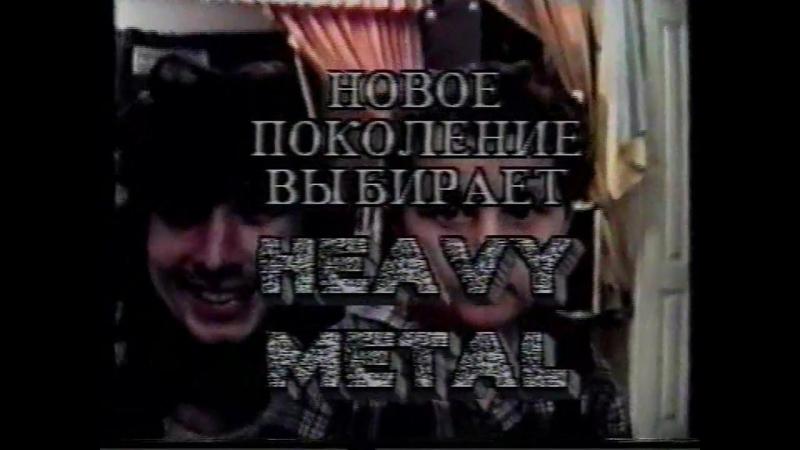 OBMOROCK 1994 - НОВOE ПОКОЛЕНИЕ ХЕВИ МЕТАЛ (РОК КЛУБ В ИЗМАИЛЕ)