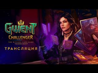 Финал GWENT Challenger