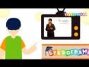 Курс для детей - Буквограмма. Игровая развивающая методика