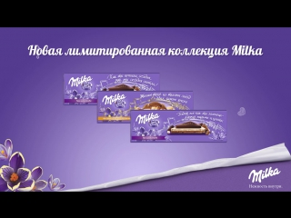 Праздничная серия Milka