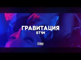 ST1M - Гравитация (Премьера )