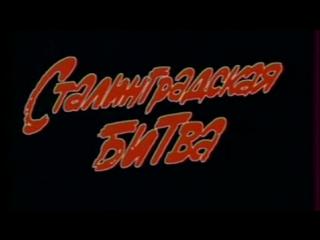 Стратегия Победы (Фильм 04. Сталинградская битва) / 1984 / ТО «ЭКРАН»