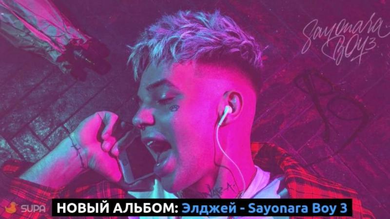 Анонс Альбома (Элджей)
