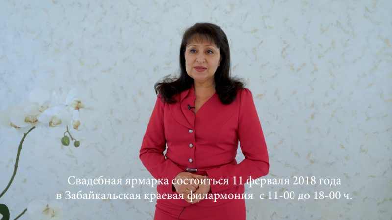 При поддержке департамента ЗАГС Забайкальского края!