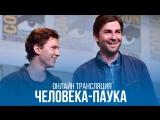 Пресс-конференция Тома Холланда и Джона Уоттса