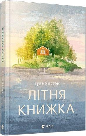 Літо Софії у 22 історіях