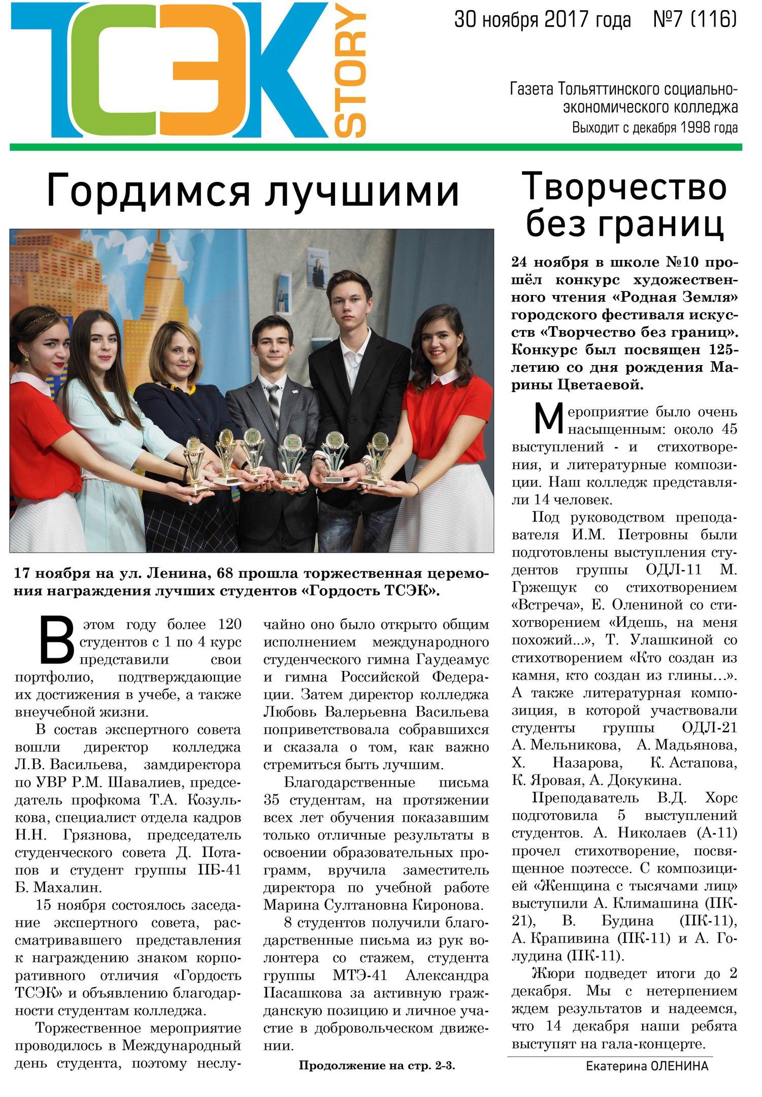 ТСЭКstory №7 (116) от 30.11.2017