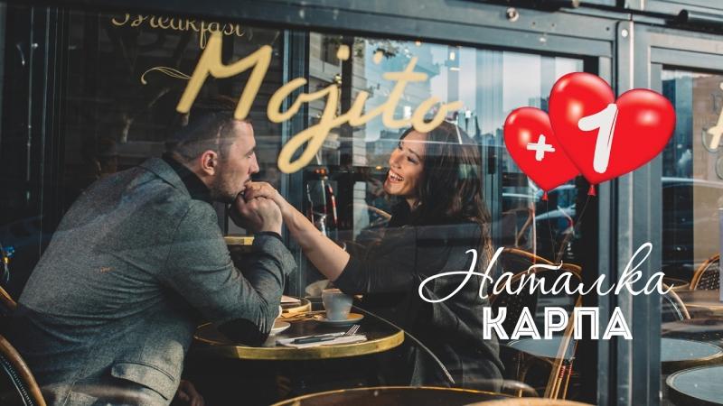 Наталка Карпа – Плюс один