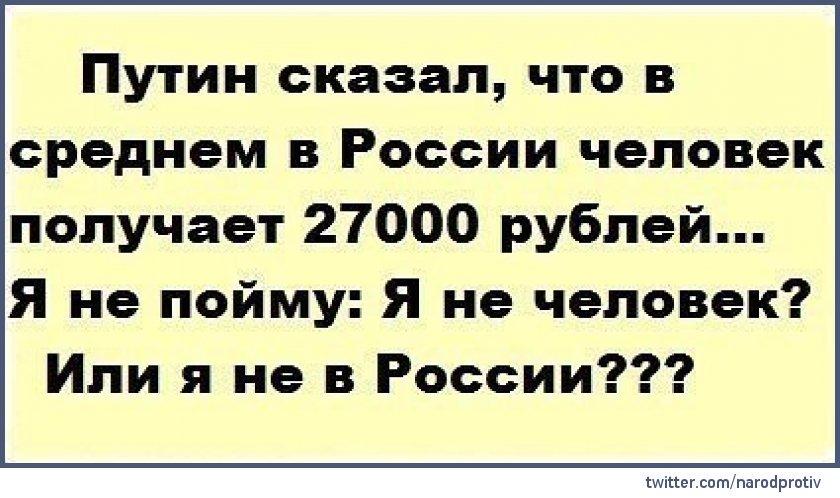 Что должен делать работник с зарплатой 10 тысяч рублей картинка