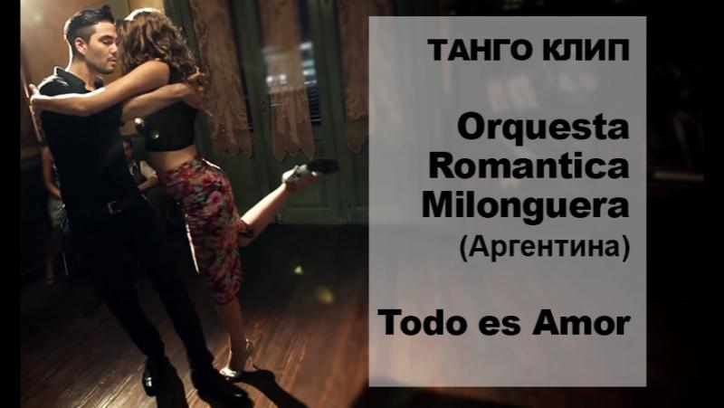 ТАНГО КЛИП Orquesta Romantica Milonguera Todo es Amor Roberto Minondi