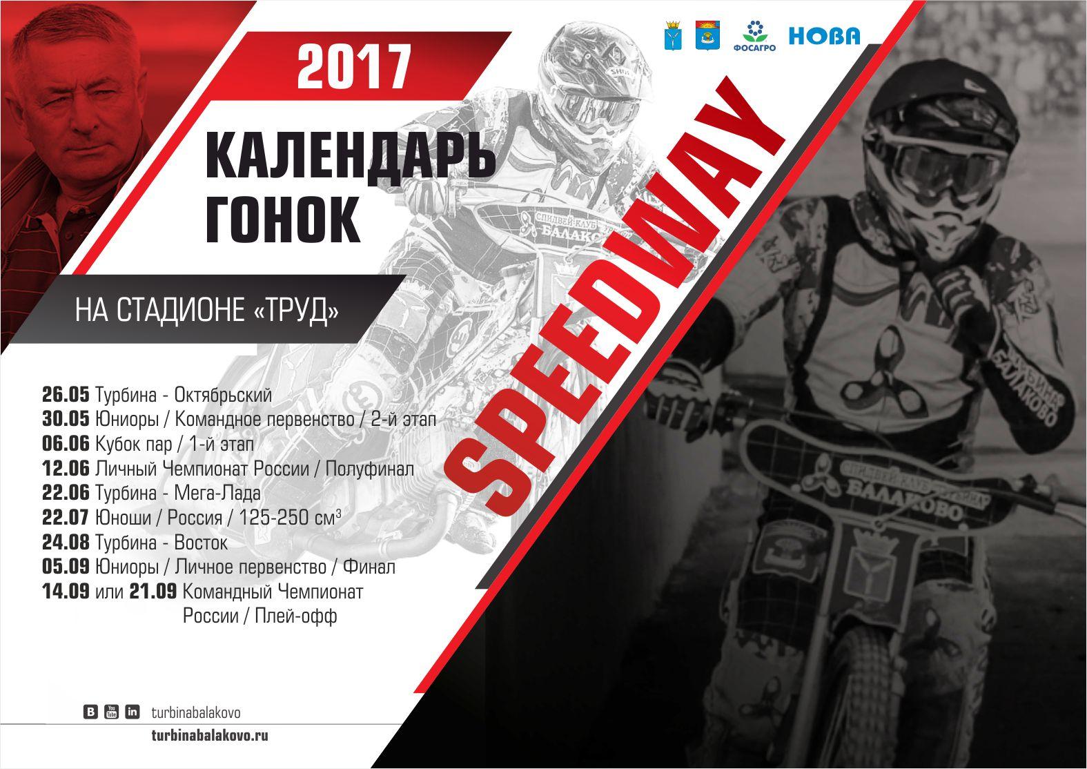 Календарь гонок по спидвею 2017