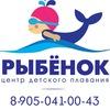 """ЦДП """"РЫБЕНОК""""   Детский бассейн и центр развития"""